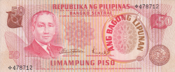 Image #1 of 50 Piso ND (1974-1985) - replacement note
