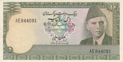 Image #1 of 10 Rupees ND (1976-1984) - signature S. Osman Ali