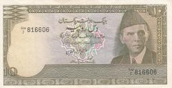 Image #1 of 10 Rupees ND (1983-1984) - signature Wasim Oun Jafrey