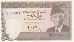 Imaginea #1 a 5 Rupees ND (1983-1984) - semnătură Qasim Parekh