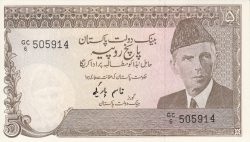 Image #1 of 5 Rupees ND (1983-1984) - signature Qasim Parekh