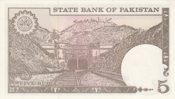 Image #2 of 5 Rupees ND (1983-1984) - signature Qasim Parekh