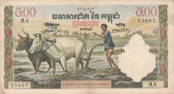 500 Riels ND (1956)