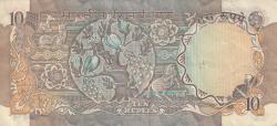 Imaginea #2 a 10 Rupees ND (1970) - semnătură S. Jaganathan