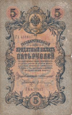 Image #1 of 5 Rubles 1909 - signatures A. Konshin / G. Ivanov