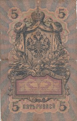 Image #2 of 5 Rubles 1909 - signatures A. Konshin / G. Ivanov