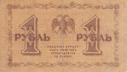 1 Ruble 1918 - signatures G. Pyatakov / A. Alexieyev