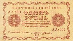 Image #1 of 1 Ruble 1918 - signatures G. Pyatakov / A. Alexieyev