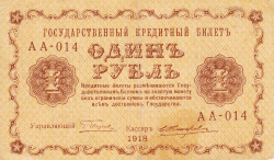 Image #1 of 1 Ruble 1918 - signatures G. Pyatakov / E. Zhihariev