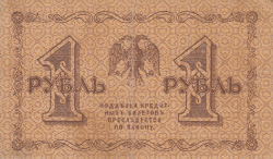 1 Ruble 1918 - signatures G. Pyatakov / E. Zhihariev