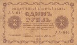 1 Rublă 1918 - semnături G. Pyatakov / G. deMillo