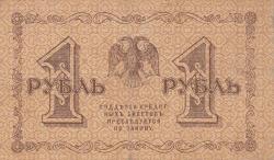 1 Ruble 1918 - signatures G. Pyatakov / G. deMillo