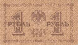 1 Ruble 1918 - signatures G. Pyatakov / Galtsov