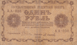 Image #1 of 1 Ruble 1918 - signatures G. Pyatakov / M. Osipov