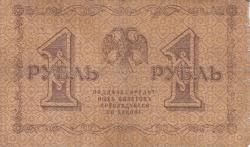 1 Ruble 1918 - signatures G. Pyatakov / M. Osipov
