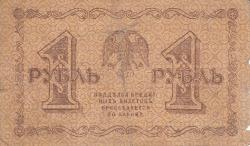 1 Ruble 1918 - signatures G. Pyatakov / P. Barishev
