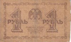 Image #2 of 1 Ruble 1918 - signatures G. Pyatakov / U. Starikov