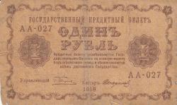 1 Ruble 1918 - signatures G. Pyatakov / U. Starikov