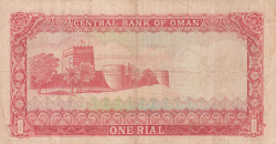 Image #2 of 1 Rial ND (1977)