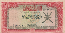 1 Rial ND (1977)