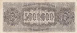 Image #2 of 5,000,000 Drachmai 1944 (20. VII.)