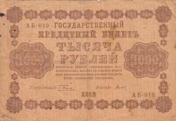 1000 Rubles 1918 - signatures G. Pyatakov/ Titov