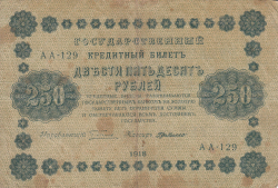 Imaginea #1 a 250 Ruble 1918 - Semnături G. Pyatakov/ G. de Millo