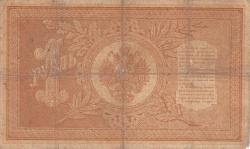 Image #2 of 1 Ruble 1898 - signatures I. Shipov/ Chihirzhin