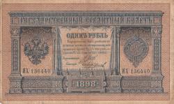 Image #1 of 1 Ruble 1898 - signatures I. Shipov/ Chihirzhin