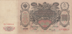 100 Rubles 1910 - Signatures I. Shipov/ Ovchinnikov