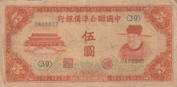 Image #1 of 5 Yuan ND (1941)