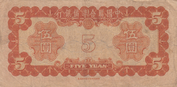 Image #2 of 5 Yuan ND (1941)
