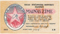 1 Rublis 1919