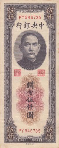 Image #1 of 5,000 Custom Gold Units 1948