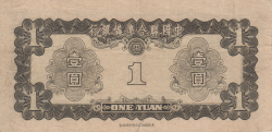 Image #2 of 1 Yuan ND (1941)