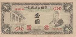 Image #1 of 1 Yuan ND (1941)