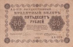 50 Rubles 1918 - signatures G. Pyatakov / E. Zhihariev