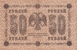 50 Ruble 1918 - semnături G. Pyatakov / E. Zhihariev