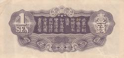 1 Sen ND (1939)