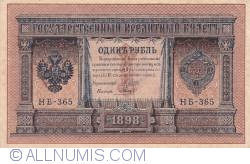 Image #1 of 1 Ruble ND(1917-1918) (On 1 Ruble 1898 issue) - Siignatures I. Shipov/ Galtsov