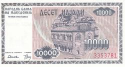 Imaginea #1 a 10 000 (Denar) 1992