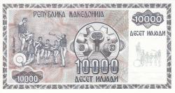 Imaginea #2 a 10 000 (Denar) 1992