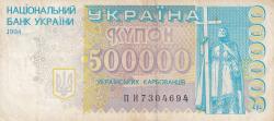 500 000 Karbovantsiv 1994