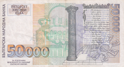 Image #2 of 50,000 Leva 1997
