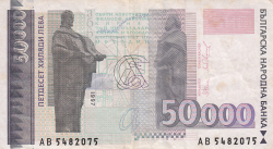 Image #1 of 50,000 Leva 1997