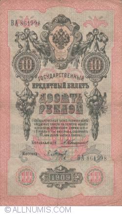 Image #1 of 10 Rubles 1909 - signatures A. Konshin / P. Barishev