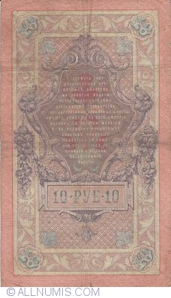 10 Rubles 1909 - signatures A. Konshin / P. Barishev