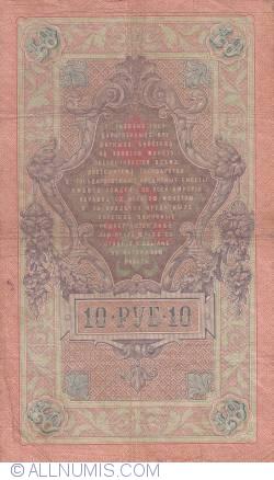 10 Rubles 1909 - signatures A. Konshin / Sofronov