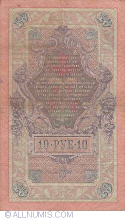 Image #2 of 10 Rubles 1909 - signatures A. Konshin / Y. Metz