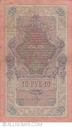 10 Rubles 1909 - signatures A. Konshin / Y. Metz